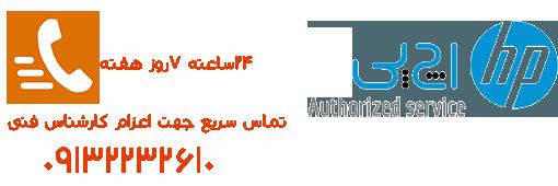 تعمیر پرینتر اصفهان