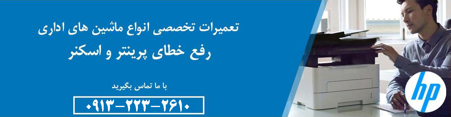 تعمیر پرینتر hp در اصفهان